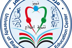 شعار مركز التعليم المستمر