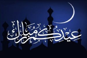 عيد-مبارك-سعيد-460